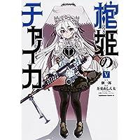 棺姫のチャイカ (5) (カドカワコミックス・エース)