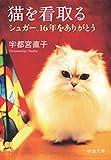 猫を看取る シュガー、16年をありがとう (中公文庫)