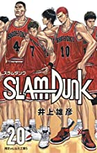 新装再編版 SLAM DUNK 第20巻