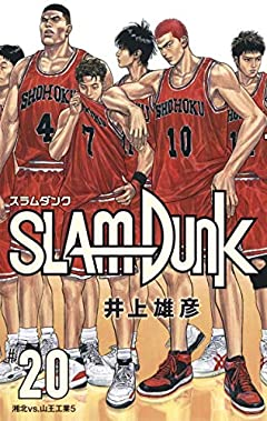 新装再編版 SLAM DUNKの最新刊
