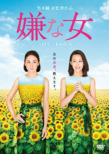 嫌な女 [DVD]