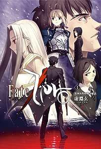 Fate/Zero Vol.1 -第四次聖杯戦争秘話- (書籍)