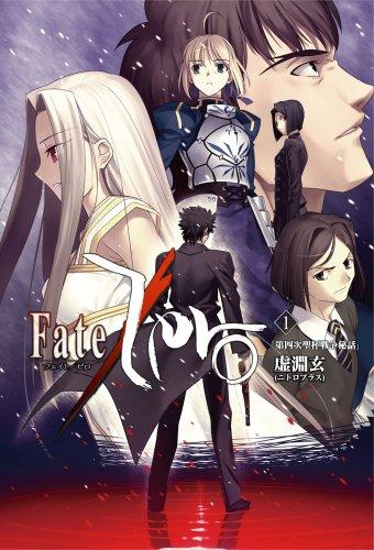 Fate/Zero Vol.1 -第四次聖杯戦争秘話- (書籍)の詳細を見る