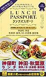 ランチパスポート神保町・神田版 VOL.14 (秋葉原・御茶ノ水・水道橋・飯田橋)