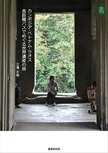 カンボジア・ベトナム・ラオス 長距離バスでめぐる世界遺産の旅 (KanKanTrip)の詳細を見る