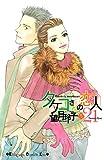 タケコさんの恋人21(5) (Kissコミックス)