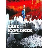 洞窟探検家 CAVE EXPLORER