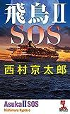 飛鳥II SOS 十津川警部 (光文社カッパ・ノベルス)