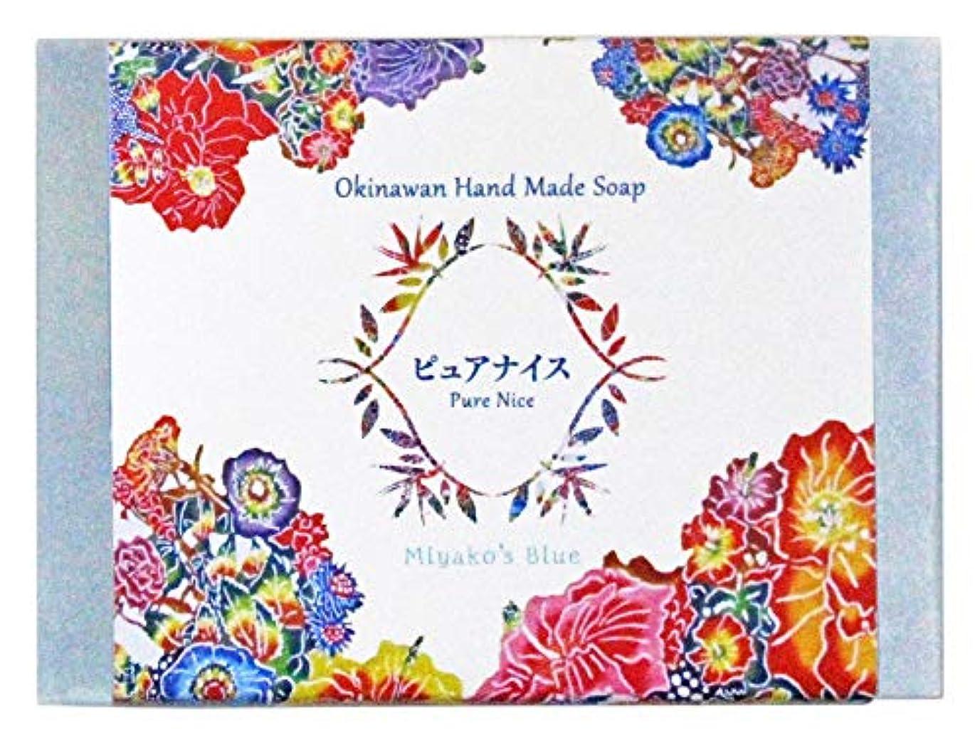 荷物毛布脆いピュアナイス おきなわ素材石けん Miyako's Blue 100g 3個セット(紅型)
