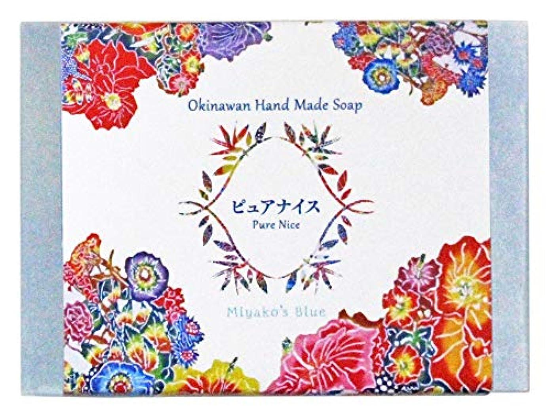クマノミ絶え間ないシェフピュアナイス おきなわ素材石けん Miyako's Blue 100g 3個セット(紅型)