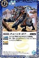 バトルスピリッツ/煌臨編 第1章:伝説ノ英雄/BS40-058チェーンド・ボア