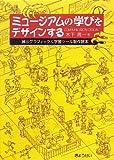 ミュージアムの学びをデザインする—展示グラフィック&学習ツール制作読本