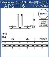 アルミペッカーサポート 棚柱 【 ロイヤル 】ホワイトAPS-16-3000サイズ3000mm【出16+6.5】シングルタイプ