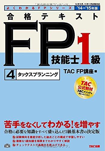 合格テキスト FP技能士1級 (4) タックスプランニング 2014-2015年 (よくわかるFPシリーズ)
