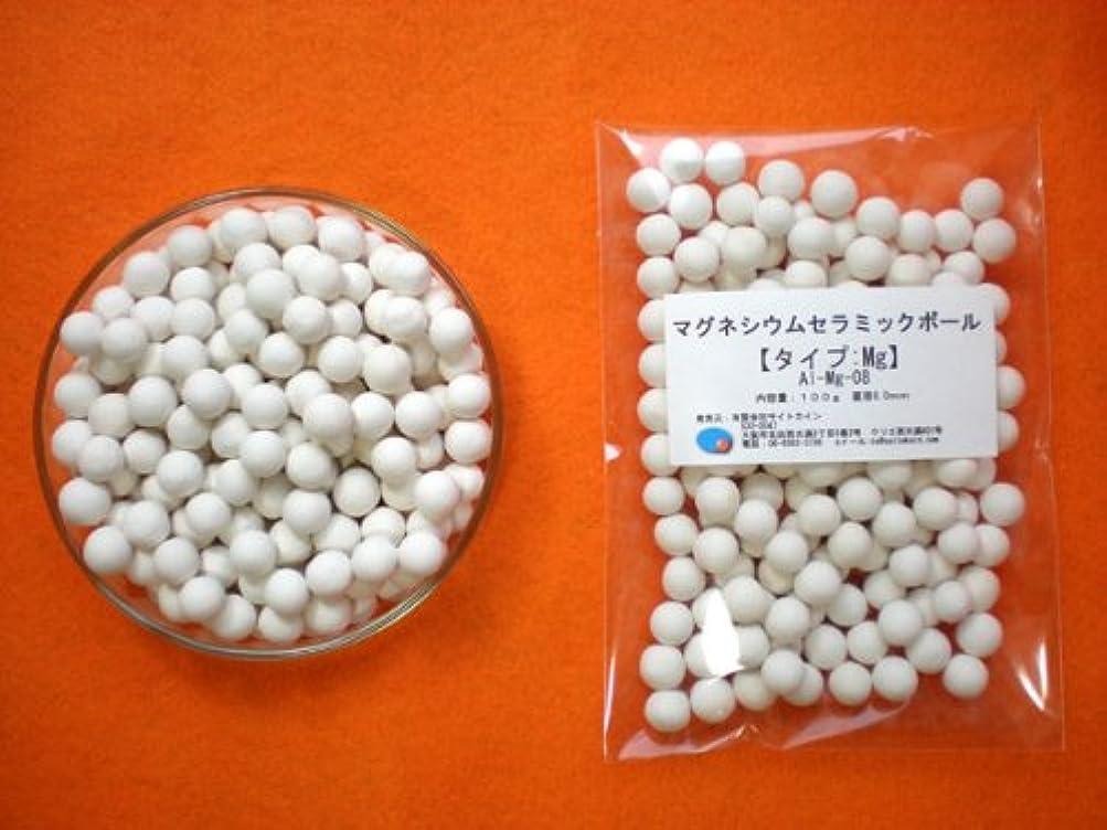 ワーカー三十発見マグネシウムセラミックボール 500グラム