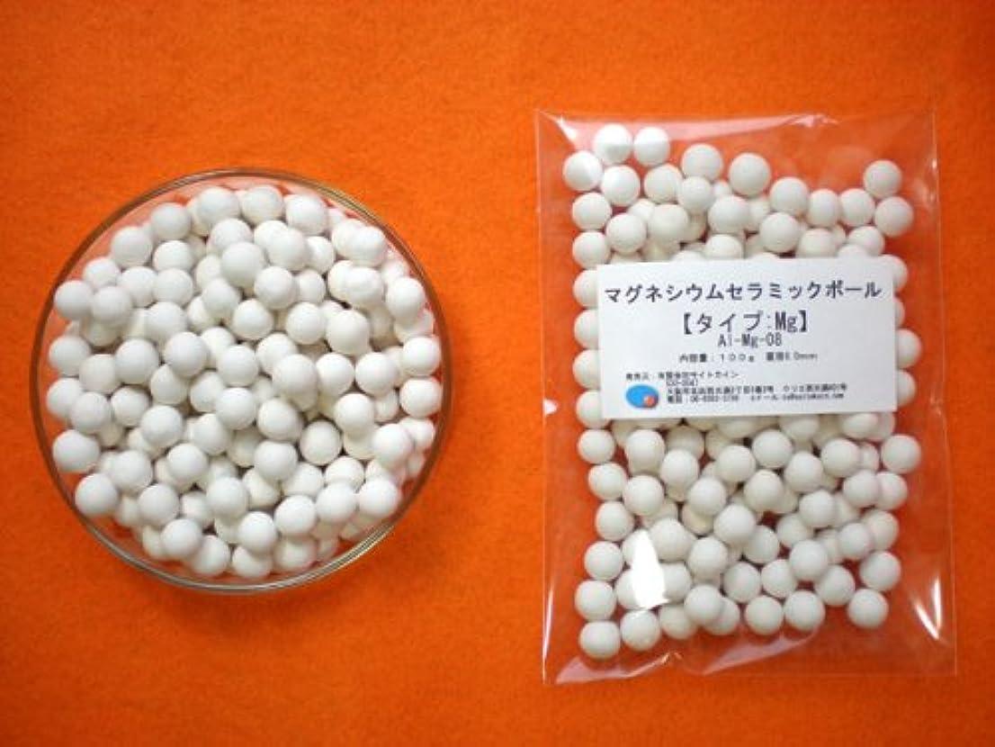 成長するハーネスお茶マグネシウムセラミックボール 500グラム