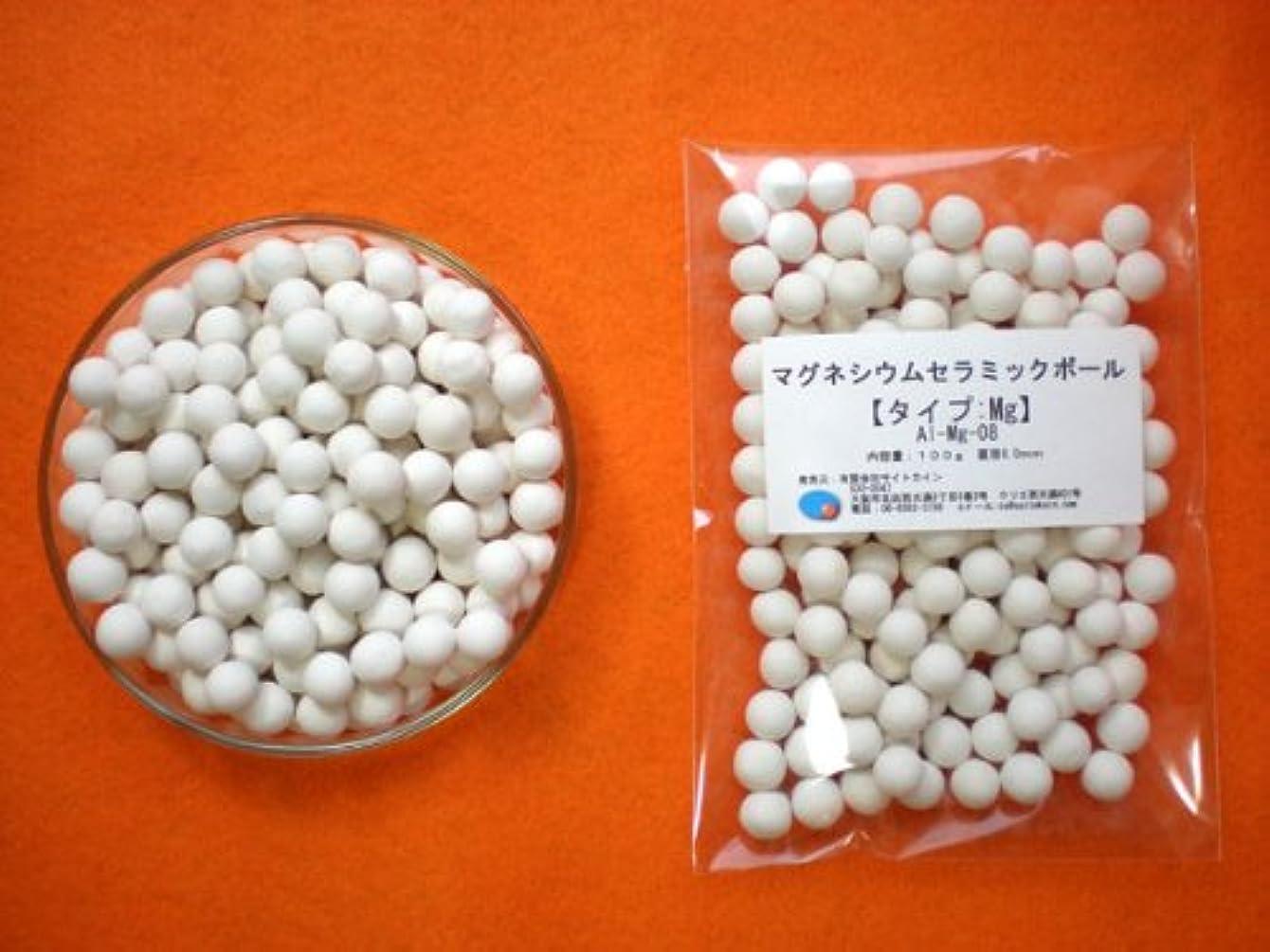 シンカン促すパトロンマグネシウムセラミックボール 500グラム