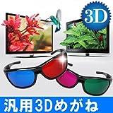 3D メガネ 3D写真や3D動画などを楽しむ為の3Dメガネ 【宅】 (赤・青)