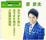 通信カラオケDAM 愛唱歌スペシャル3 カラオケ流し/カラオケ情け~女将さん/八重洲の酒場