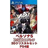 【Amazon.co.jpエビテン限定】ペルソナ5 ファミ通DXパック 3Dクリスタルセット PS4版 - PS4
