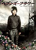 ヘブンズ・フラワー[DVD]
