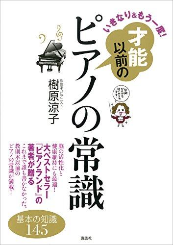 いきなり&もう一度! 才能以前のピアノの常識 (講談社の実用BOOK)