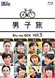 男子旅 Blu-ray BOX vol.3[Blu-ray/ブルーレイ]