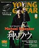 YOUNG GUITAR (ヤング・ギター) 2018年 05月号【動画ダウンロード・カード付】