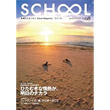 SCHOOL Vol.08