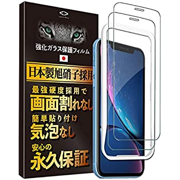 Less is More iPhone 11 iPhone XR ガラスフィルム 2枚セット ガイド枠付き 日本製 tm-9002