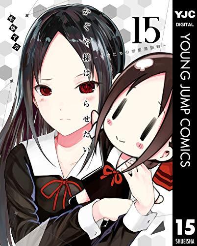かぐや様は告らせたい~天才たちの恋愛頭脳戦~ 15 (ヤングジャンプコミックスDIGITAL)