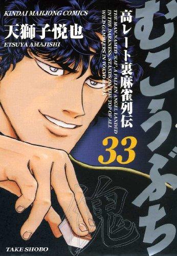 むこうぶち—高レート裏麻雀列伝 (33) (近代麻雀コミックス)