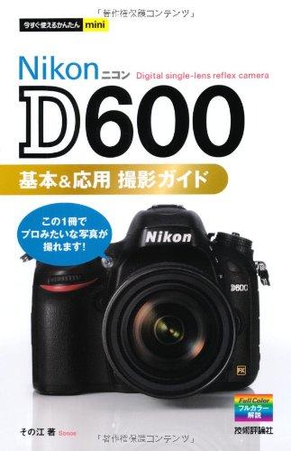 今すぐ使えるかんたんmini Nikon D600基本&応用 撮影ガイド