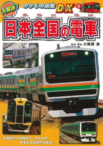 日本全国の電車 (大解説!のりもの図鑑DX)の詳細を見る