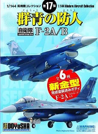 童友社 1/144 現用機コレクション 第17弾 F-2A/B 群青の防人 BOX
