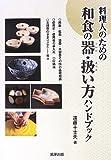 料理人のための和食の器・扱い方ハンドブック 画像