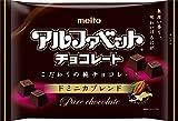 名糖産業 アルファベットチョコレート ドミニカブレンド 170g