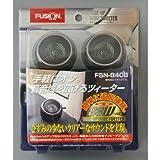 REMIX [ レミックス ] チューンナップドームツィーター [ 品番 ] FSN-840B