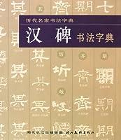 漢碑書法字典(中国語) (歴代名家書法字典)
