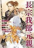 長宗我部元親―新感覚・戦国コミックアンソロジー (無頼コミックス)