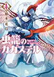 虫籠のカガステル(4)【特典ペーパー付き】 (RYU COMICS)