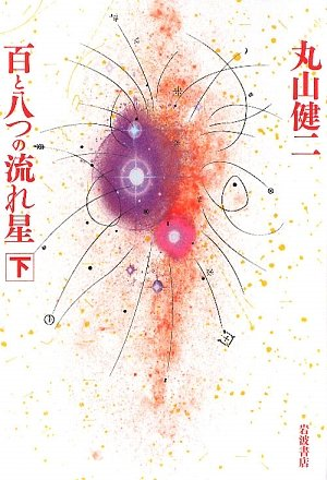 百と八つの流れ星〈下〉の詳細を見る