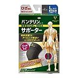 興和新薬 バンテリンサポーター ひざ用 ブラック 大きめサイズ 1枚入