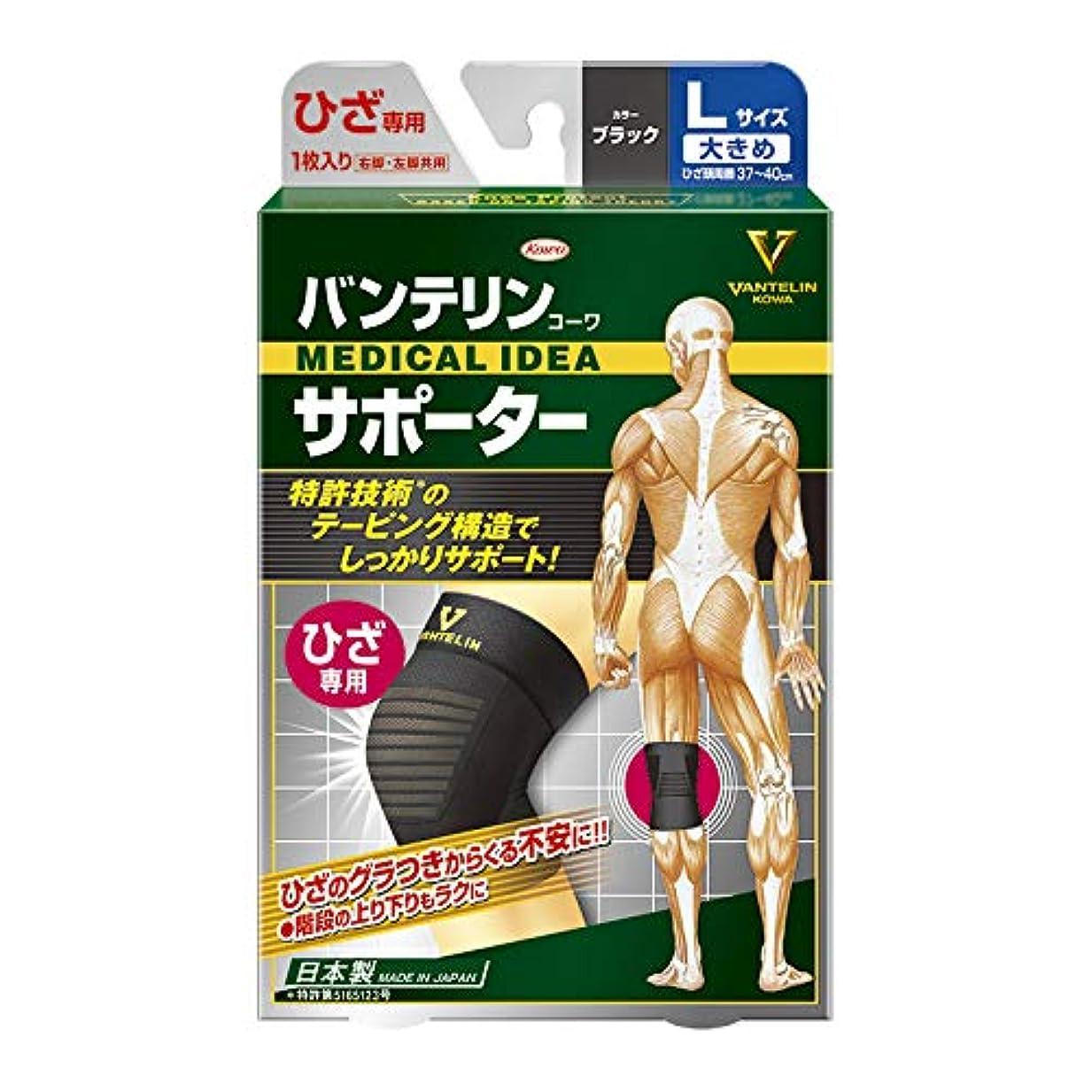 足樹木良さ興和新薬 バンテリンサポーター ひざ用 ブラック 大きめサイズ 1枚入