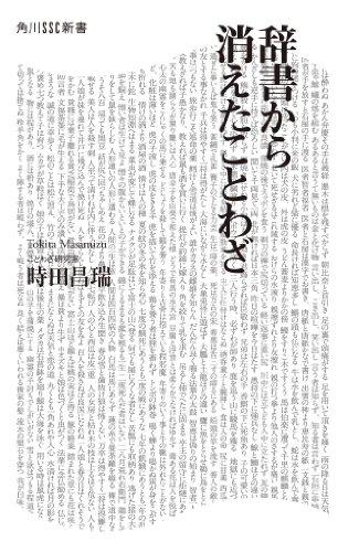 辞書から消えたことわざ (角川SSC新書)