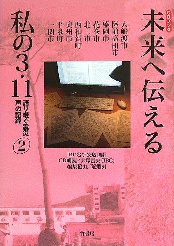 [画像:未来へ伝える 私の3・11 2 語り継ぐ震災 声の記録(CDブック)]