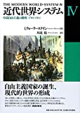 近代世界システムIV―中道自由主義の勝利 1789-1914―