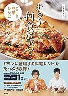 ドラマ『きのう何食べた?』シロさんとケンジの美味しそうなご飯レシピが満載