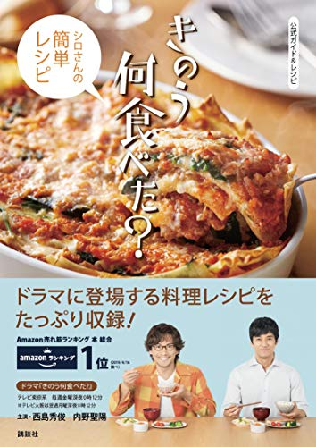 [画像:公式ガイド&レシピ きのう何食べた? ~シロさんの簡単レシピ~]