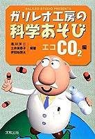 ガリレオ工房の科学あそび エコCO2編